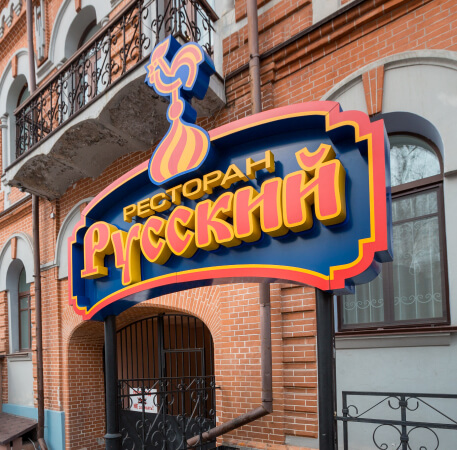 История ресторана Русский